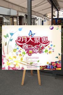 蝴蝶大气三八妇女节展板海报