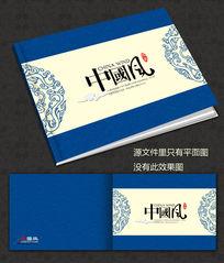 蓝色中国风古典画册封面