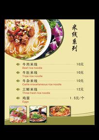 米线餐饮类灯箱画面设计食品画面设计cdr矢量