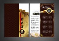 欧式花纹异形酒店美食菜谱折页设计
