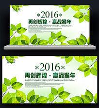 时尚绿叶活动会议背景板图片