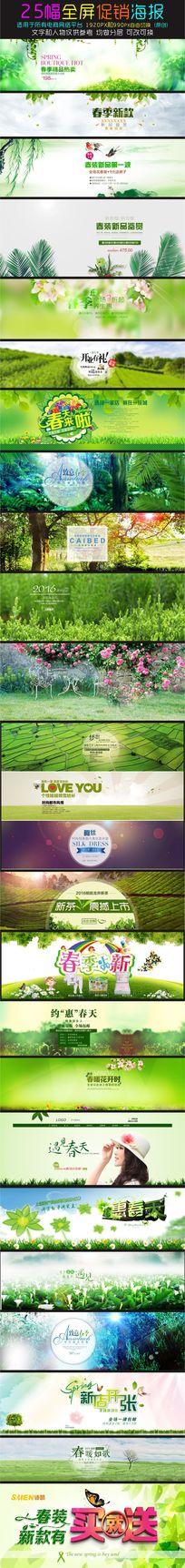 淘宝天猫春季海报促销全屏背景模板