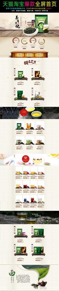 淘宝天猫清新养生茶保健茶全屏首页模板设计
