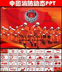 消防队公安消防局抢险救援火警PPT模板