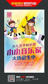小小音乐家少儿音乐培训招生海报设计