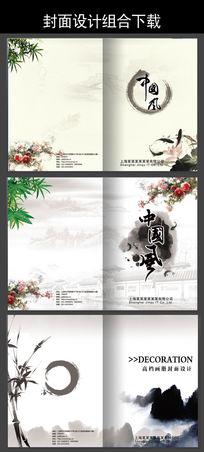 中国风水墨画册封面图片设计下载