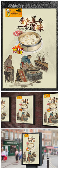 中华传统包子海报设计