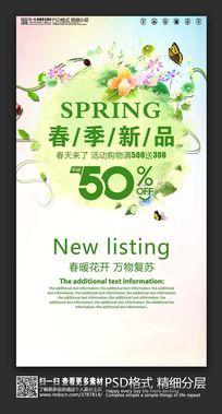 创意炫彩春季新品活动促销海报