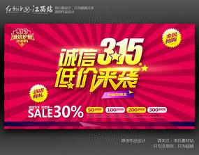 高端创意诚信315消费者权益日商超促销海报设计