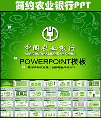 简约绿色中国农业银行理财金融PPT模板