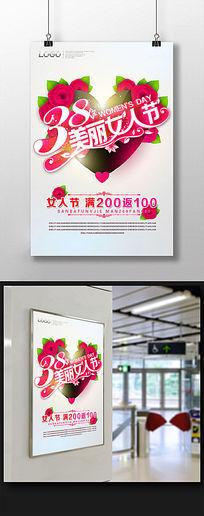 美丽女人节商场促销海报