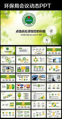 清新绿色环保局宣传教育培训PPT模板