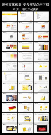 企业周年VI设计模板