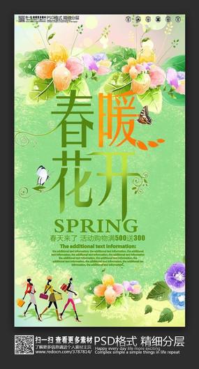 时尚创意春季新品上市海报素材