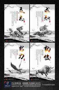 水墨中国风企业文化展板