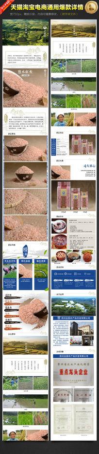 淘宝天猫中国风农产品详情页