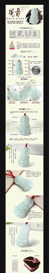 天猫饰品细节描述图