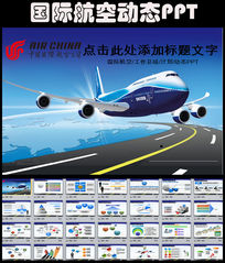 中国国际航空公司飞行安全ppt