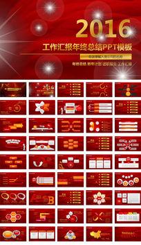2016红色经典工作总结ppt模板