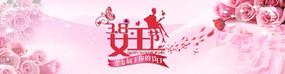 38妇女节淘宝促销海报女神购物节