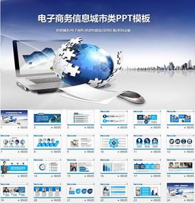 电子科技公司工作总结商务PPT模板