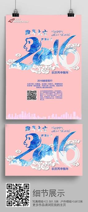 粉色竖版2016猴年大吉海报