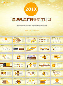 黄色年终总结新年计划ppt模板