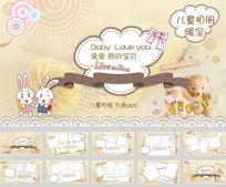 卡通儿童宝宝纪念相册ppt模板