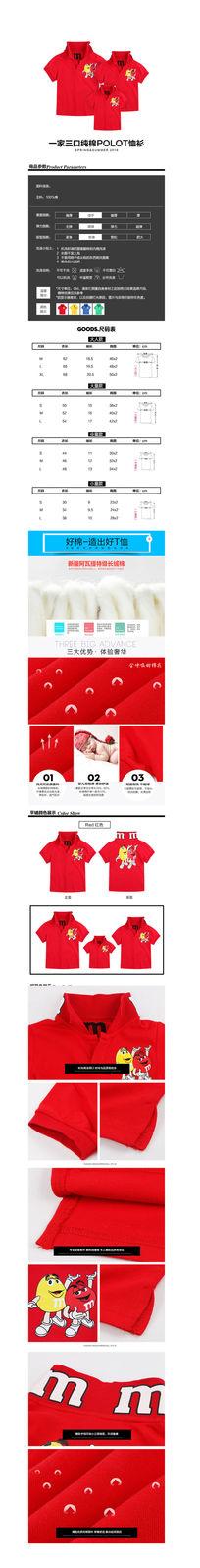 亲子装男女童装T恤描述详情页PSD模板