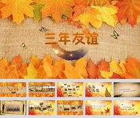 秋季枫叶大学同学纪念相册ppt模板