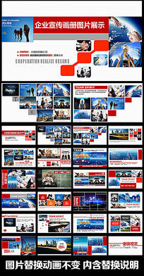 企业宣传画册图片相册活动展示PPT模板