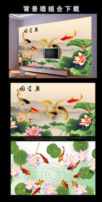 中国风荷花鲤鱼电视背景墙图片设计下载