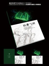 轻舞飞翔绿色商业小说封面设计