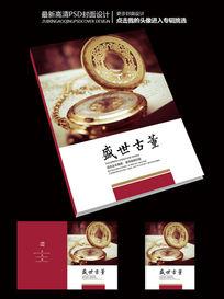 盛世古董收藏书籍商业书籍封面设计