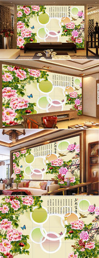 中式牡丹花开富贵电视背景墙图片