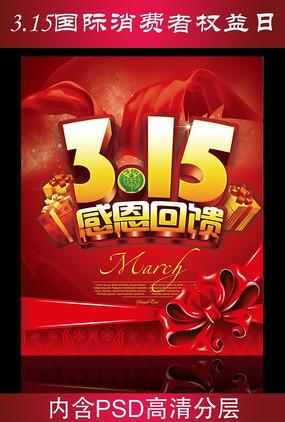 315感恩回馈喜庆促销海报