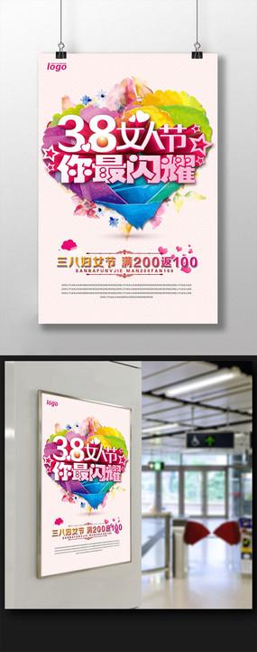 38妇女节医院海报模板