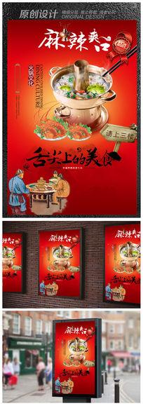 传统火锅海报图片