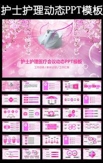 粉色医疗护理医药医院护士专用动态PPT模板