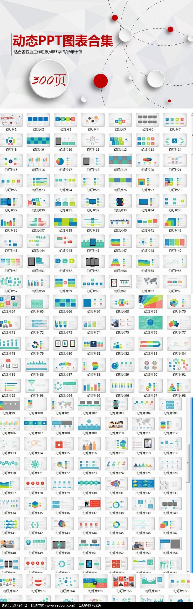 欧美商务风格简约的ppt图表元素模板下载