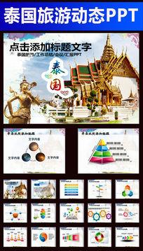 泰国旅游文化ppt动态模板