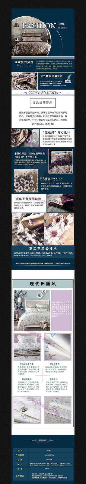 淘宝家纺细节描述图素材