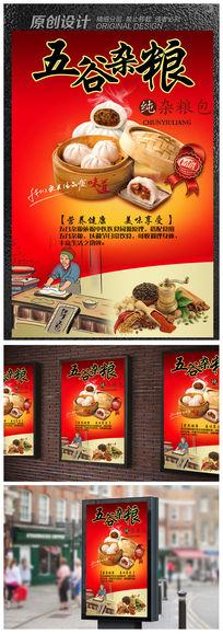 中华传统包子海报素材模板psd源文件