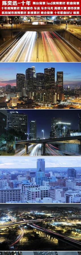 都市高楼夜景