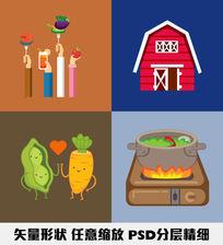 吃货房子萝卜豌豆基友火锅卡通矢量扁平化图案图形