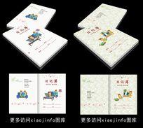 儿童作业本封面设计