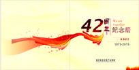 公司周年纪念册封面