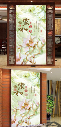 家和富贵玉兰花玉雕立体玄关装饰画