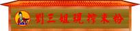 刘三姐米粉店门头设计