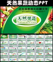 绿色天然果蔬动态PPT
